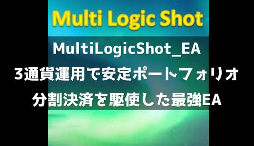 【購入EA】MultiLogicShot_EA 成績と評判【徹底検証】
