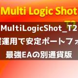 【購入EA】MultiLogicShot_T2 成績と評判【徹底検証】