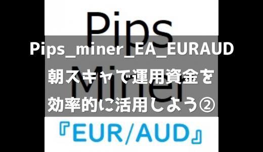 【購入EA】Pips_miner_EA_EURAUD 成績と評判【徹底検証】
