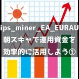 【購入EA】Scal_USDJPY_Morning_Edition 成績と評判【徹底検証】